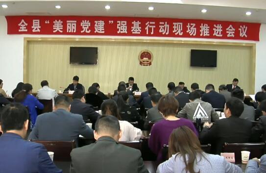 """全县""""美丽党建""""强基行动现场推进会召开"""