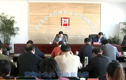 """县委政法委:""""学、思、悟、动""""建设平安安吉"""