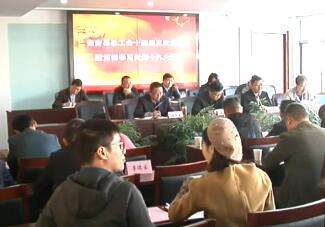 县总工会:以工会改革为契机再上新台阶