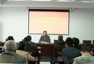 县安监局:以新时代精神引领安全生产工作