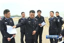 县领导检查第五届国际无人飞行器创新大奖赛场地安全工作