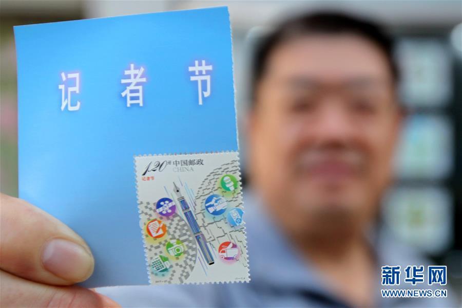 中国邮政发行《记者节》纪念邮票