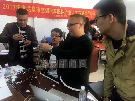 市人力社保局邀请汽车空调配件行业知名专家苏林、侯其春来龙授课