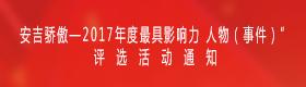 """""""安吉骄傲- 2017年度最具影响力人物(事件)""""评选活动通知"""