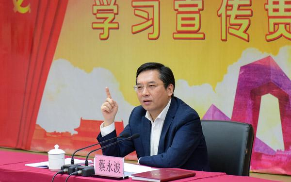 蔡永波赴吉利宣讲党的十九大精神
