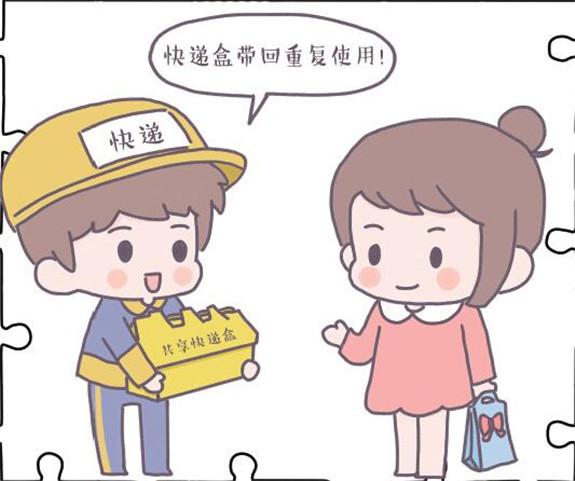 """【第116期】""""双十一""""推出""""共享快递盒"""",你怎么看?"""