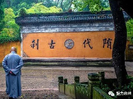 寻觅国清寺:免费门票香客情 两元斋饭礼佛心