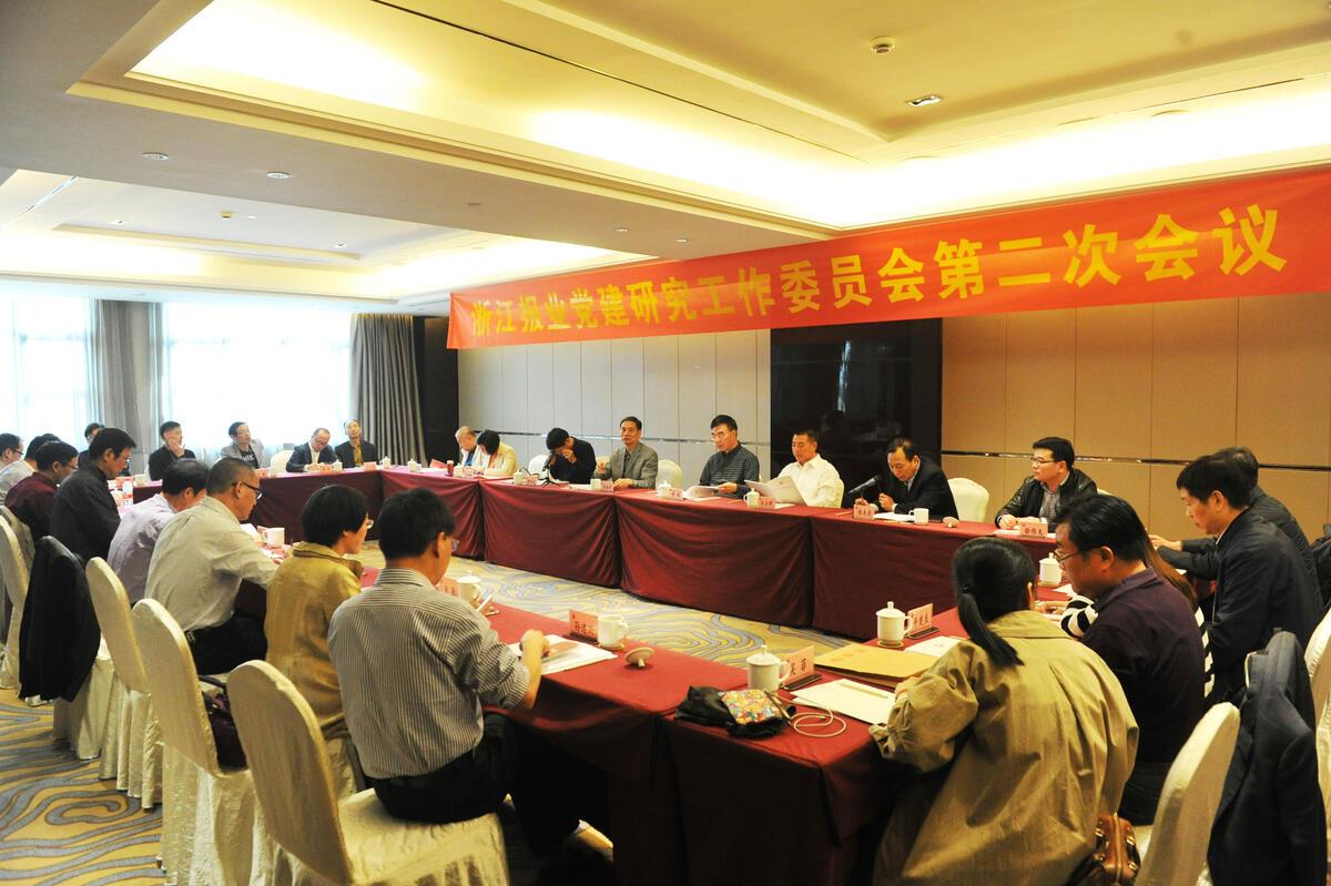 省报业党建研究工作委员会第二次会议在余杭召开