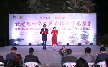 杭垓镇:把党的十九大声音传遍生态原乡