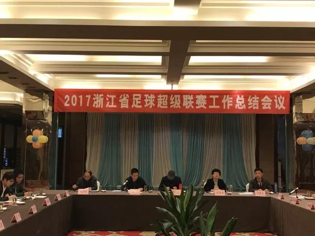 2017浙江省足球超级联赛工作总结会议召开