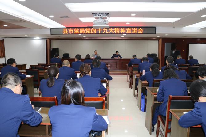 马海龙到县市监局宣讲党的十九大精神