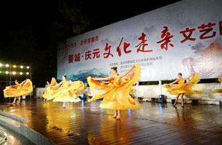 婺城·庆元文化走亲贺盛会