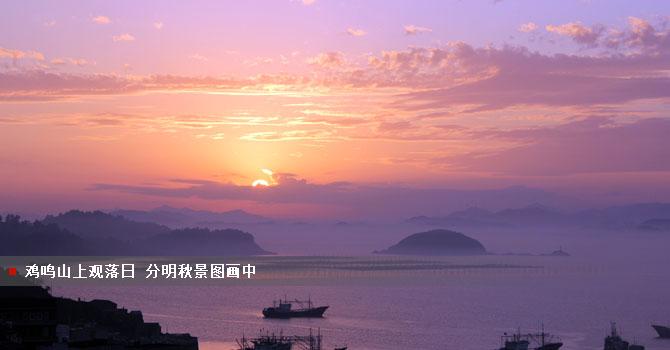 鸡鸣山上观落日 分明秋景图画中