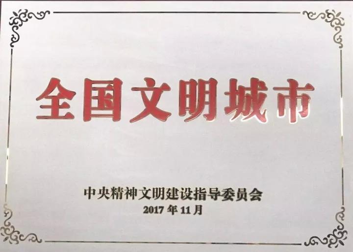 习总书记亲切会见 今天 市委书记朱建军在北京领取这个大奖