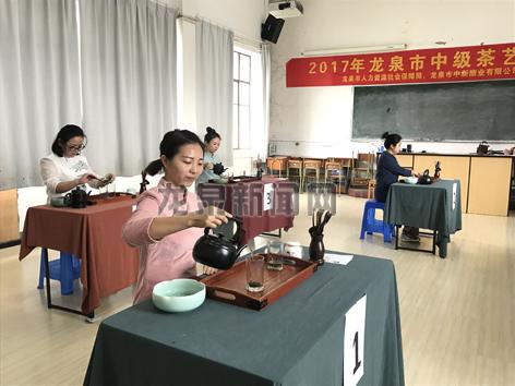 市人力社保局组织开展的中级茶艺师培训班开班