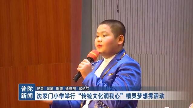 """沈家门小学举行""""传统文化润我心""""精灵梦想秀活动"""