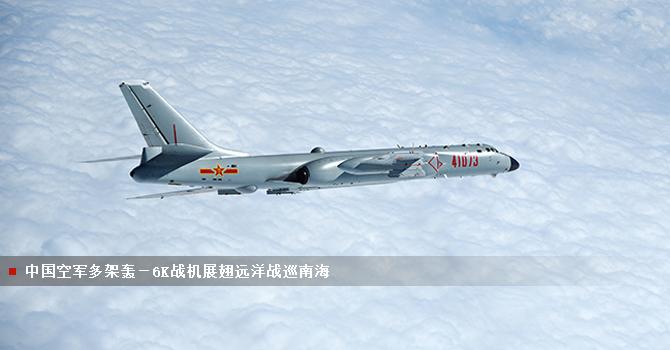 中国空军多架轰-6K战机展翅远洋战巡南海