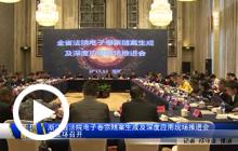 浙江省法院电子卷宗随案生成及深度应用现场推进会在玉环召开
