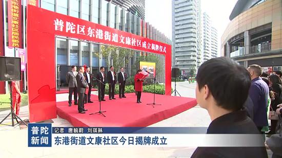 东港街道文康社区今日揭牌成立