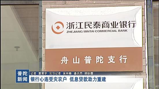 银行心连受灾农户 低息贷款助力重建