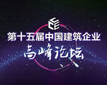 【专题】齐聚歌画东阳 共商创新发展——第十五届中国建筑企业高峰论坛专题