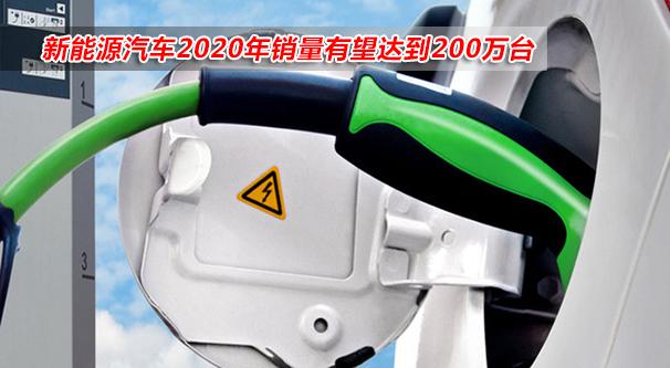 新能源汽车2020年销量有望达到200万台