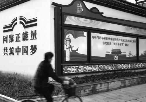 网聚正能量 共筑中国梦
