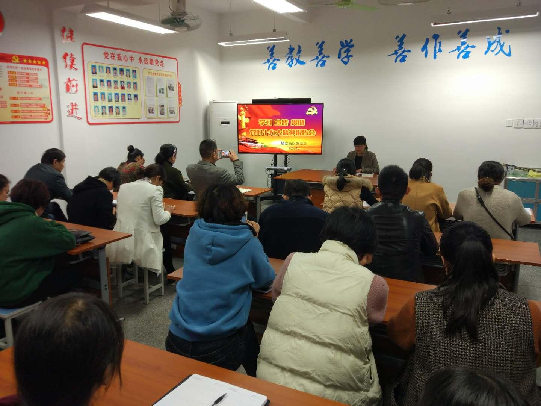 城南新区(三江街道)四海小学党支部学习党的十九大精神
