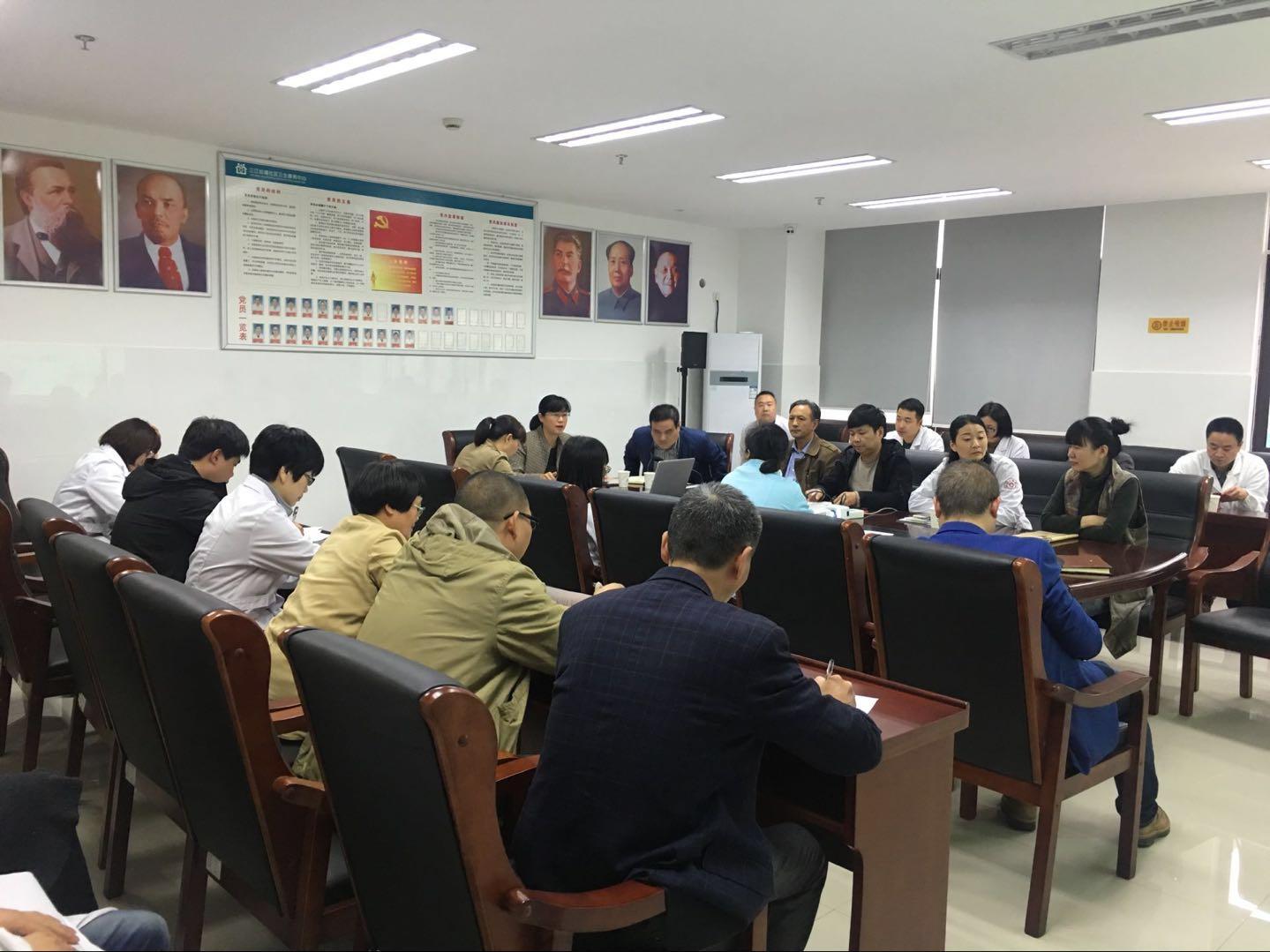 三江街道社区卫生服务中心党支部学习党的十九大精神
