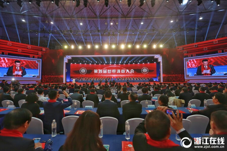 第四届世界浙商大会在杭州举行