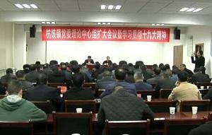 县领导赴杭垓镇宣讲党的十九大精神