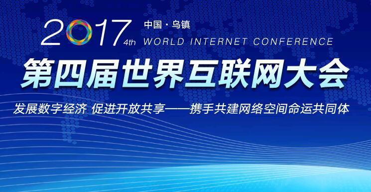世界互联网大会
