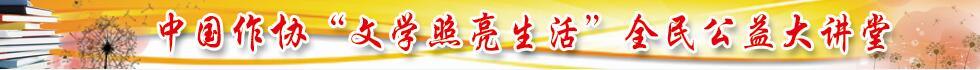 """中国作协""""文学照亮生活""""全民公益大讲堂"""