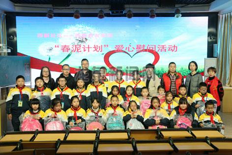 """西街街道西新社区和西新教育集团举行了""""春泥计划""""爱心慰问活动"""