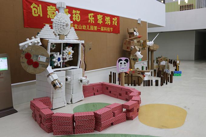 长兴:回龙山幼儿园举办首届科技节