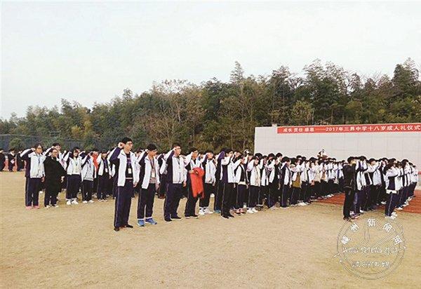 三界中学举行成人礼仪式
