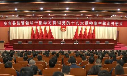 全县县管领导干部学习贯彻党的十九大精神集中轮训开班