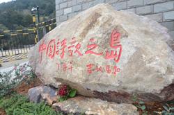 """""""中国诗歌之岛""""正式落户大鹿岛"""