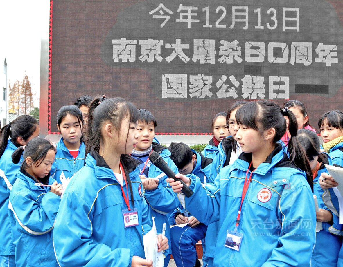 坦头中学小记者主题采访南京大屠杀80周年国家公祭日