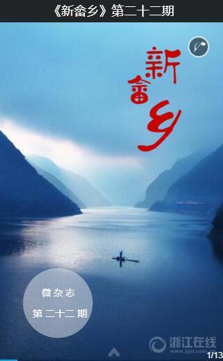 《新畲乡》第二十二期