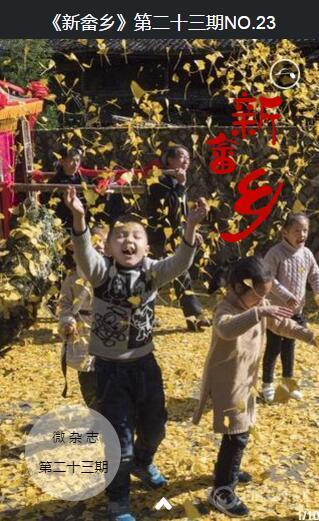 《新畲乡》第二十三期