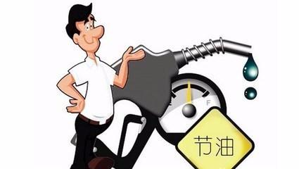 开车小技巧,开车哪种速度最省油?