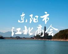 【专题】东阳市江北商会