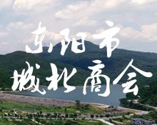 【专题】东阳市城北商会