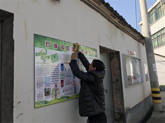 石璜镇积极开展垃圾分类宣传