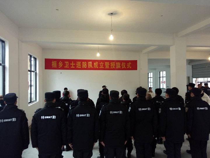 """谷来镇""""榧乡卫士""""巡防队今日成立"""