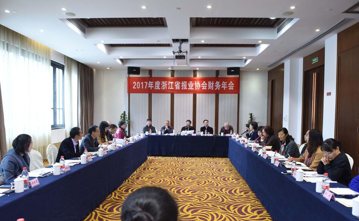 2017年度浙江省报业协会财务年会在嘉兴召开
