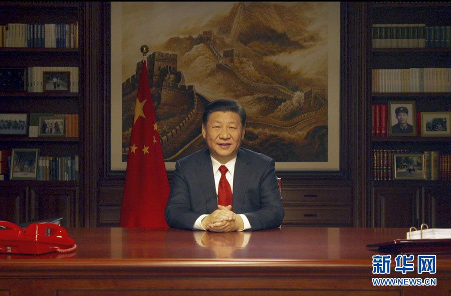 习近平发表二�一八年新年贺词