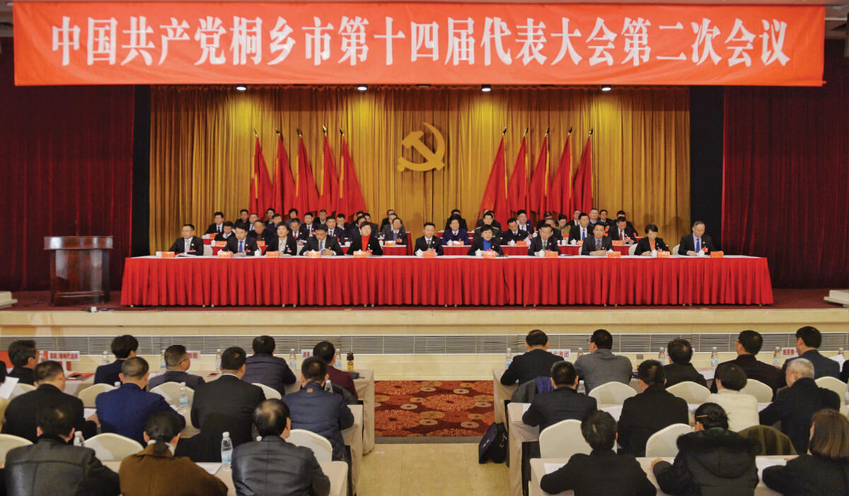 中国共产党桐乡市第十四届代表大会第二次会议隆重举行