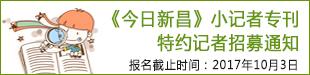 《今日新昌》小记者专刊特约记者招募通知